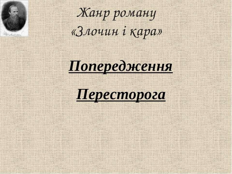 Жанр роману «Злочин і кара» Попередження Пересторога