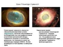 Характерное время рассасывания планетарной туманности - порядка нескольких де...