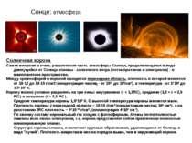 Солнечная корона Самая внешняя и очень разреженная часть атмосферы Солнца, пр...