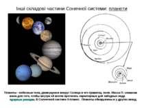 Планеты - небесные тела, движущиеся вокруг Солнца в его гравитац. поле. Масса...