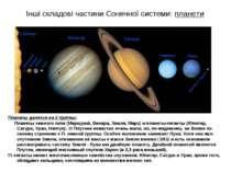 Планеты делятся на 2 группы: Планеты земного типа (Меркурий, Венера, Земля, М...