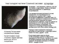 Інші складові частини Сонячної системи: астероїди Астероиды – тела размером 1...
