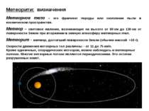 Метеорити: визначення Метеорное тело – это фрагмент породы или скопление пыли...