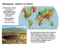 Метеорити: падіння на Землю Метеоритный кратер в штате Аризона (США). Диаметр...
