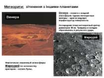Метеорити: зіткнення з іншими планетами Фактически лишенный атмосферы Меркури...