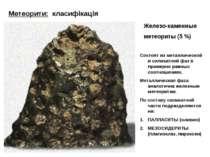 Метеорити: класифікація Состоят из металлической и силикатной фаз в примерно ...