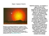 Красные гиганты - это звезды, в ядре которых уже закончилось горение водорода...