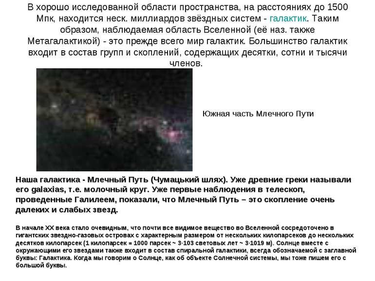 В хорошо исследованной области пространства, на расстояниях до 1500 Мпк, нахо...