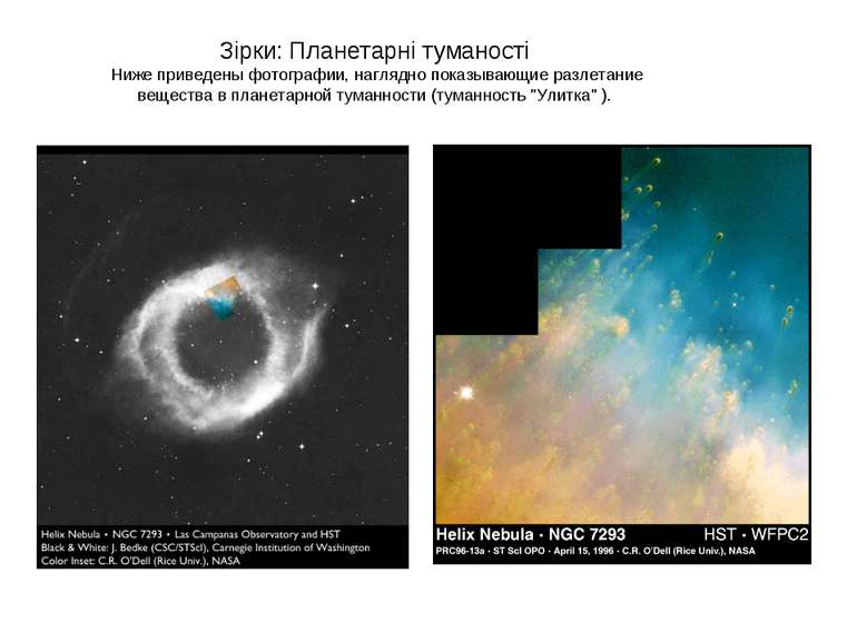 Зірки: Планетарні туманості Ниже приведены фотографии, наглядно показывающие ...