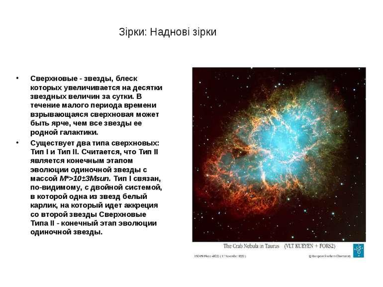 Зірки: Наднові зірки Сверхновые - звезды, блеск которых увеличивается на деся...