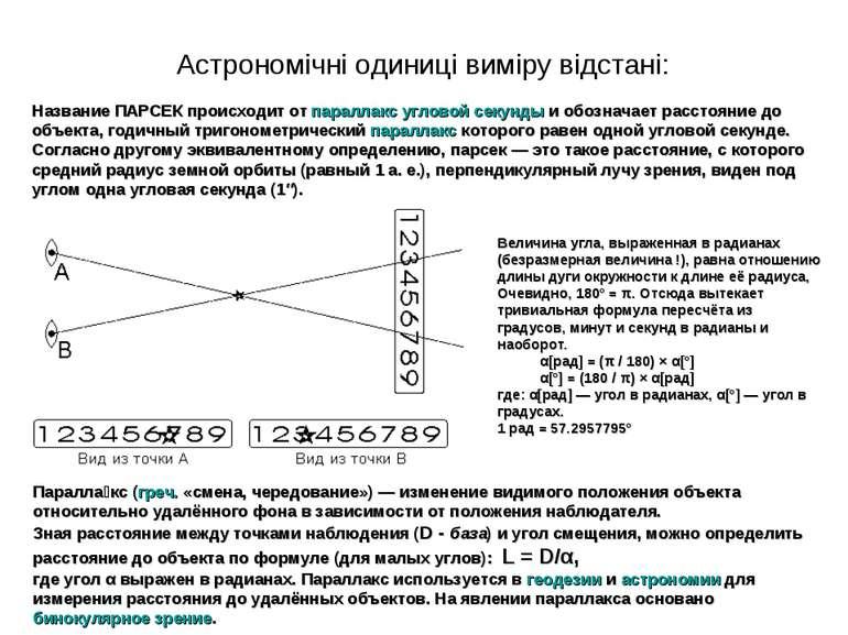 Астрономічні одиниці виміру відстані: Паралла кс (греч. «смена, чередование»)...