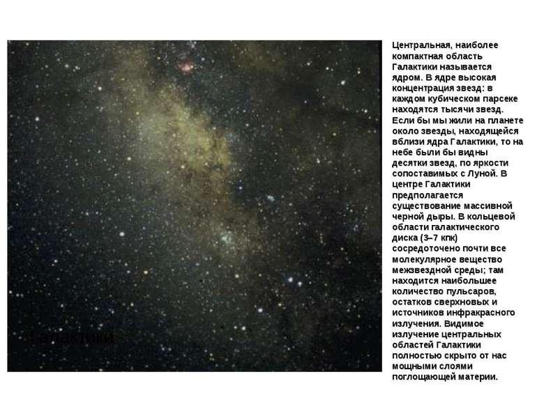 Центральная, наиболее компактная область Галактики называется ядром. В ядре в...