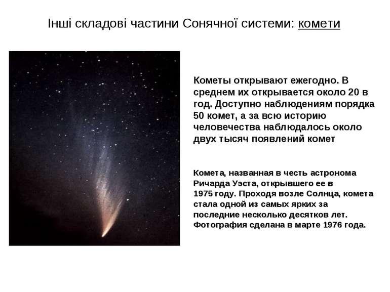 Інші складові частини Сонячної системи: комети Кометы открывают ежегодно. В с...
