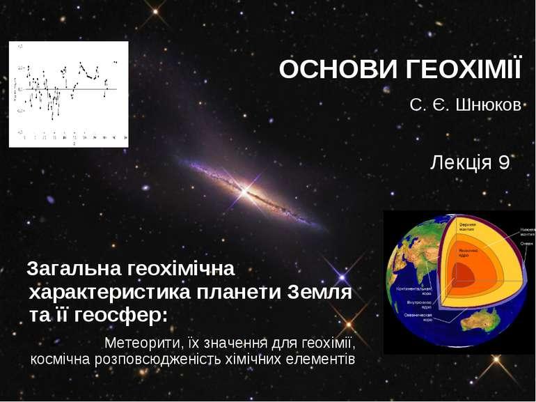 Загальна геохімічна характеристика планети Земля та її геосфер: Метеорити, їх...