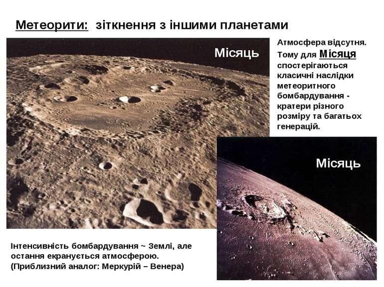 Метеорити: зіткнення з іншими планетами Інтенсивність бомбардування ~ Землі, ...