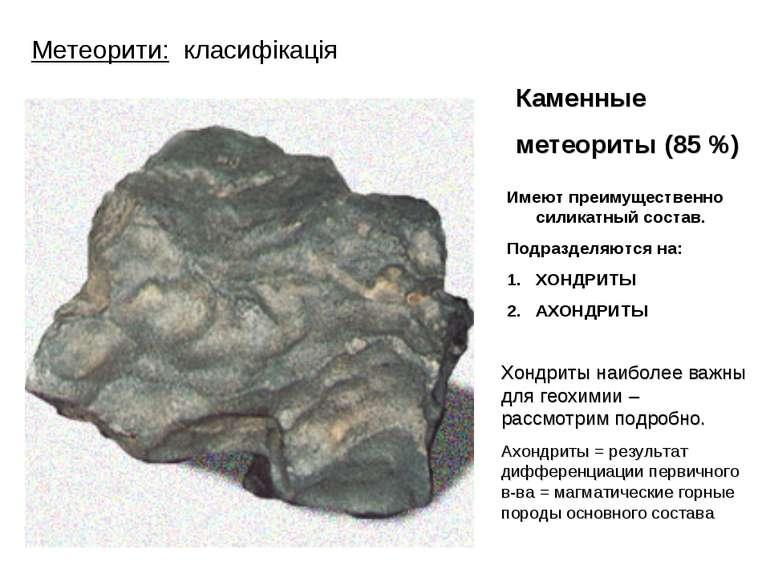 Метеорити: класифікація Имеют преимущественно силикатный состав. Подразделяют...