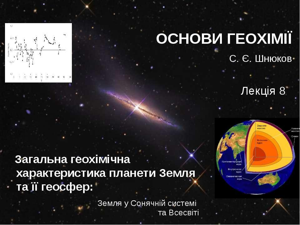 Загальна геохімічна характеристика планети Земля та її геосфер: Земля у Соняч...