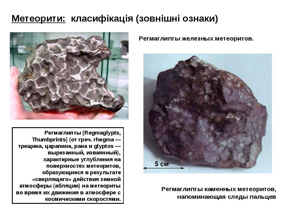 Регмаглипты железных метеоритов. Регмаглипты каменных метеоритов, напоминающа...