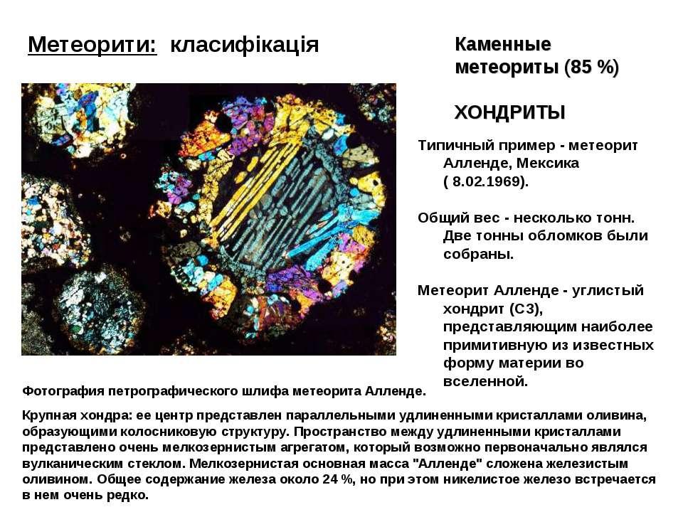 Метеорити: класифікація Типичный пример - метеорит Алленде, Мексика ( 8.02.19...