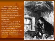 «— Какая у тебя дурная квартира, Родя, точно гроб, — сказала вдруг Пульхерия ...