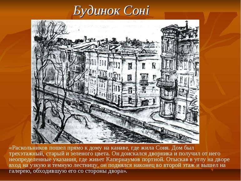 «Раскольников пошел прямо к дому на канаве, где жила Соня. Дом был трехэтажны...