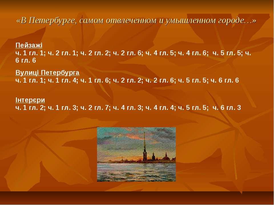 «В Петербурге, самом отвлеченном и умышленном городе…»