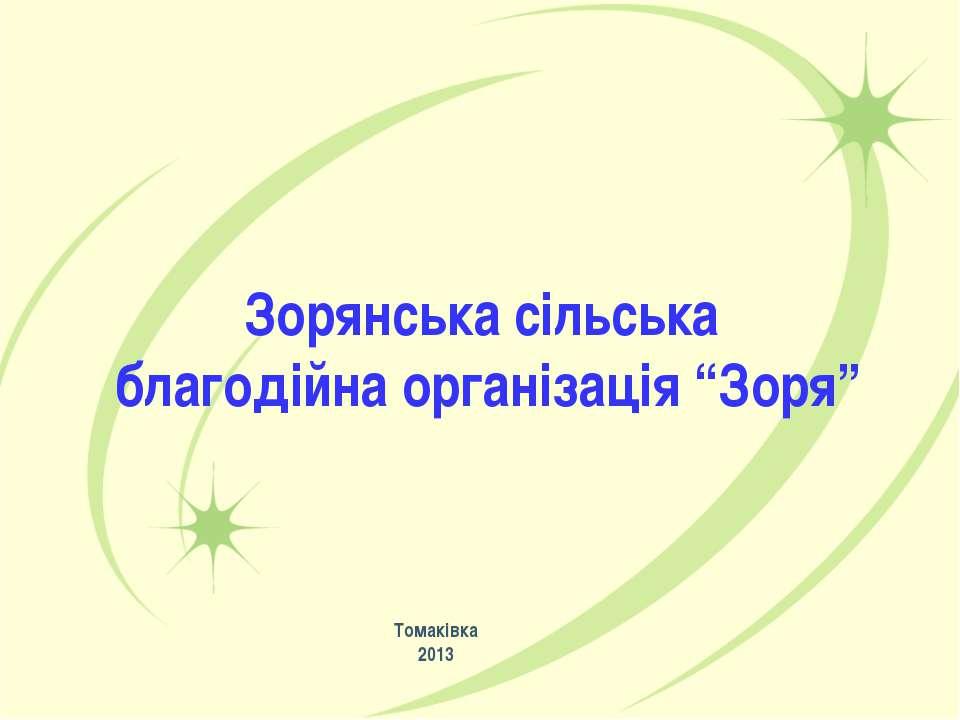 """Зорянська сільська благодійна організація """"Зоря"""" Томаківка 2013"""