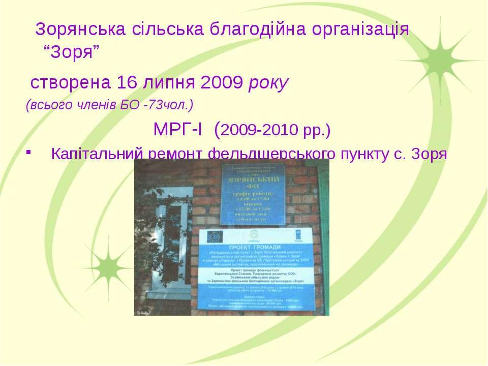 """Зорянська сільська благодійна організація """"Зоря"""" створена 16 липня 2009 року ..."""