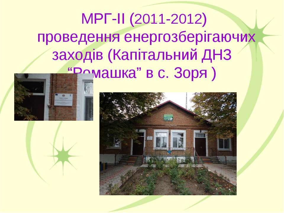 """МРГ-ІІ (2011-2012) проведення енергозберігаючих заходів (Капітальний ДНЗ """"Ром..."""