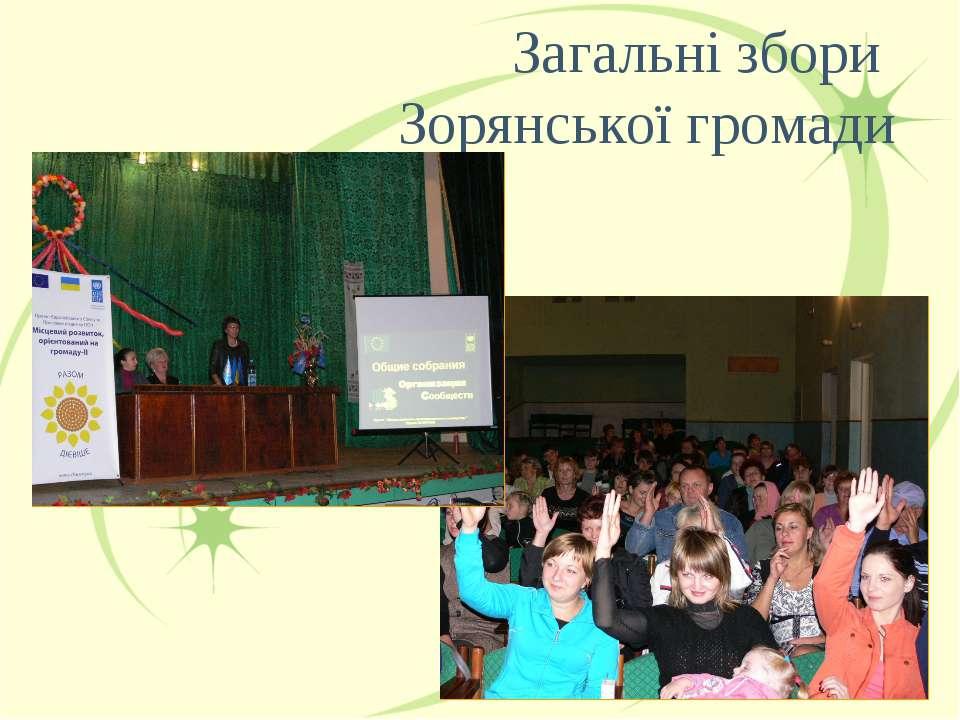 Загальні збори Зорянської громади