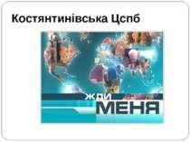 Костянтинівська Цспб