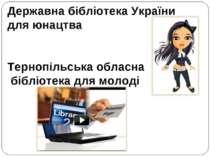 Державна бібліотека України для юнацтва Тернопільська обласна бібліотека для ...