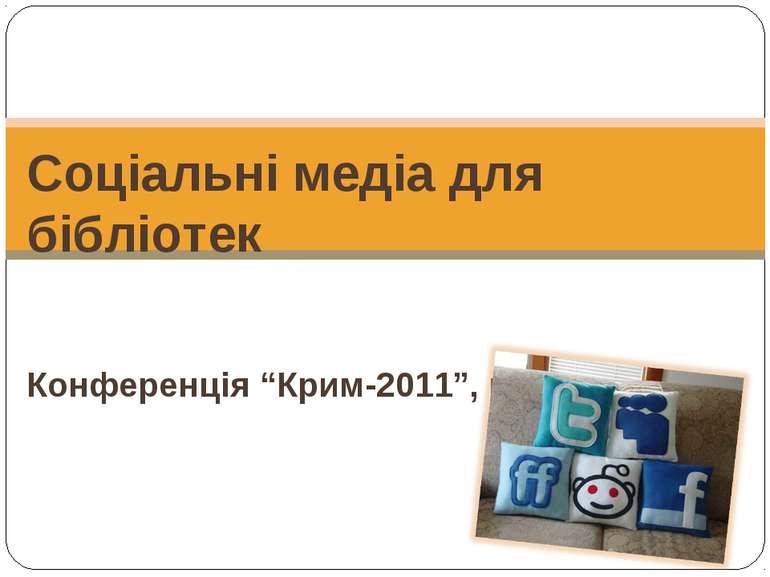 """Соціальні медіа для бібліотек Конференція """"Крим-2011"""", м. Судак"""