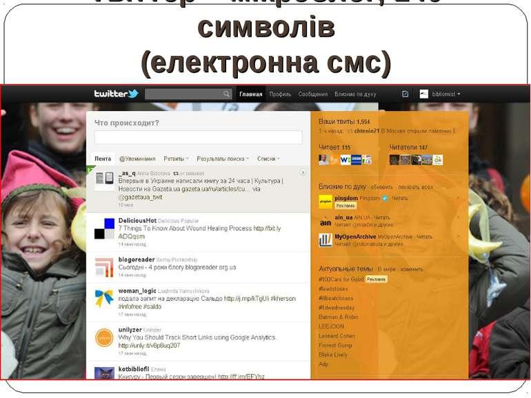 Твіттер – мікроблог, 140 символів (електронна смс)
