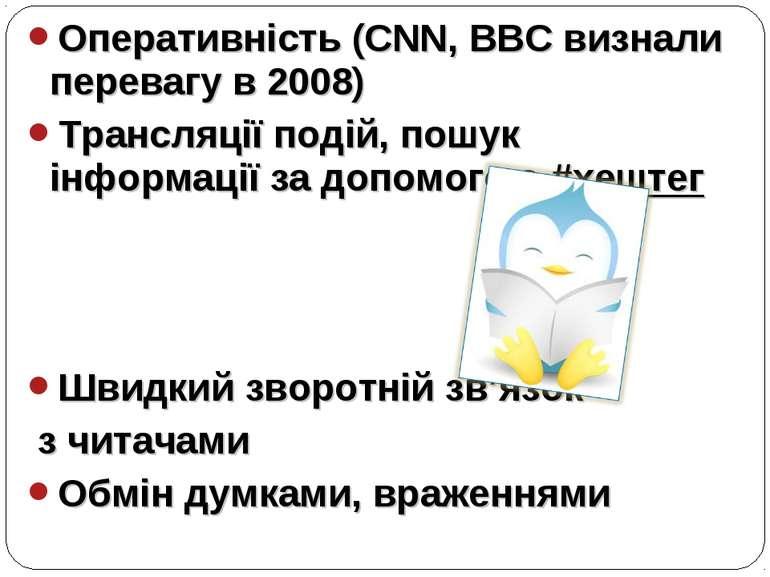 Оперативність (CNN, BBC визнали перевагу в 2008) Трансляції подій, пошук інфо...
