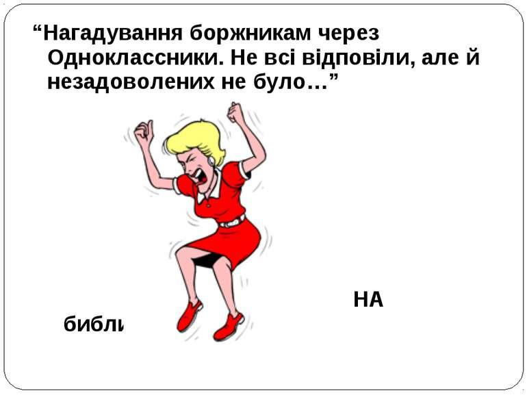 """""""Нагадування боржникам через Одноклассники. Не всі відповіли, але й незадовол..."""