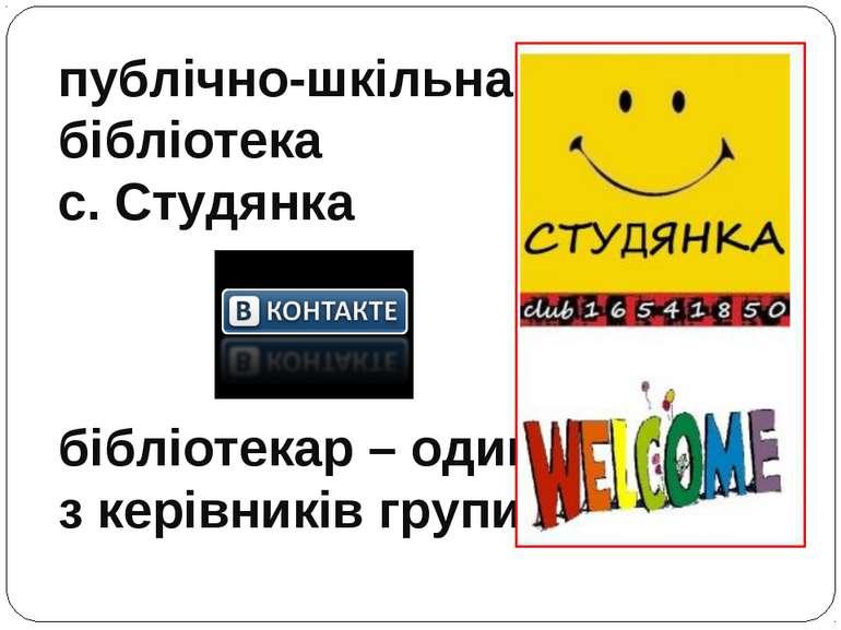 публічно-шкільна бібліотека с. Студянка бібліотекар – один з керівників групи