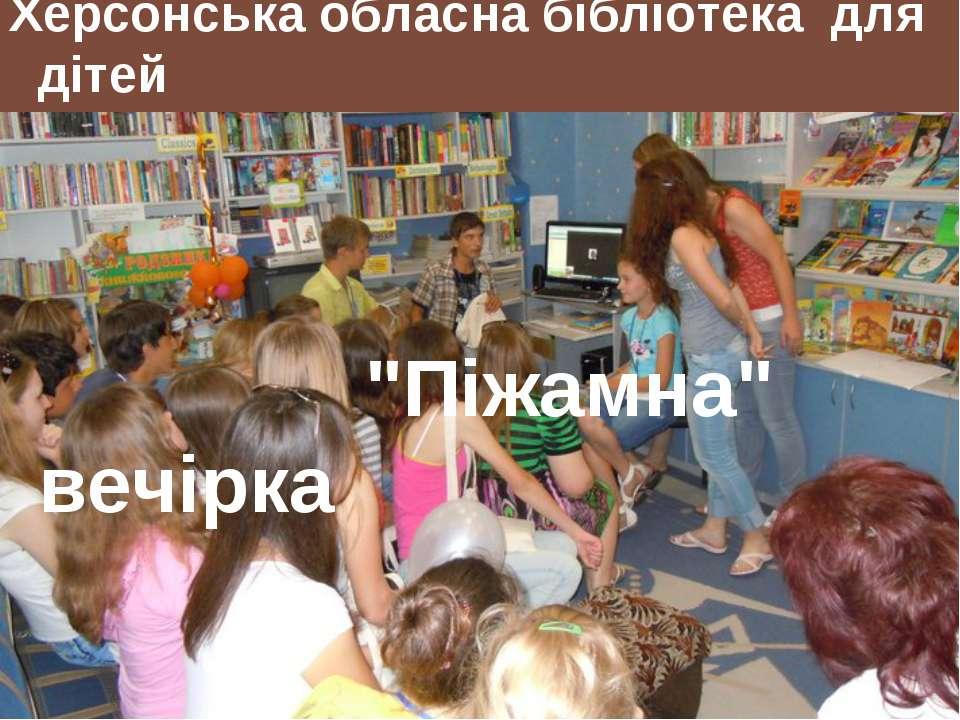 """""""Піжамна"""" вечірка KsVolonterFest (1 червня) Херсонська обласна бібліотека для..."""
