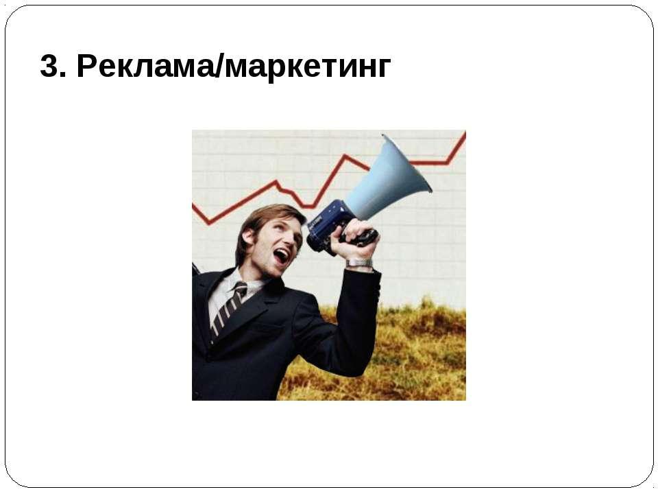 3. Реклама/маркетинг