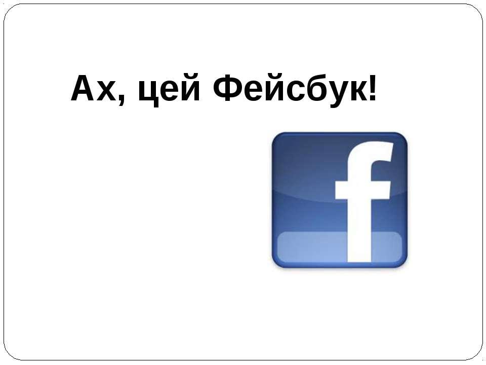 Ах, цей Фейсбук!