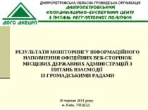 30 червня 2011 року м. Київ, УНЦПД РЕЗУЛЬТАТИ МОНІТОРИНГУ ІНФОРМАЦІЙНОГО НАПО...