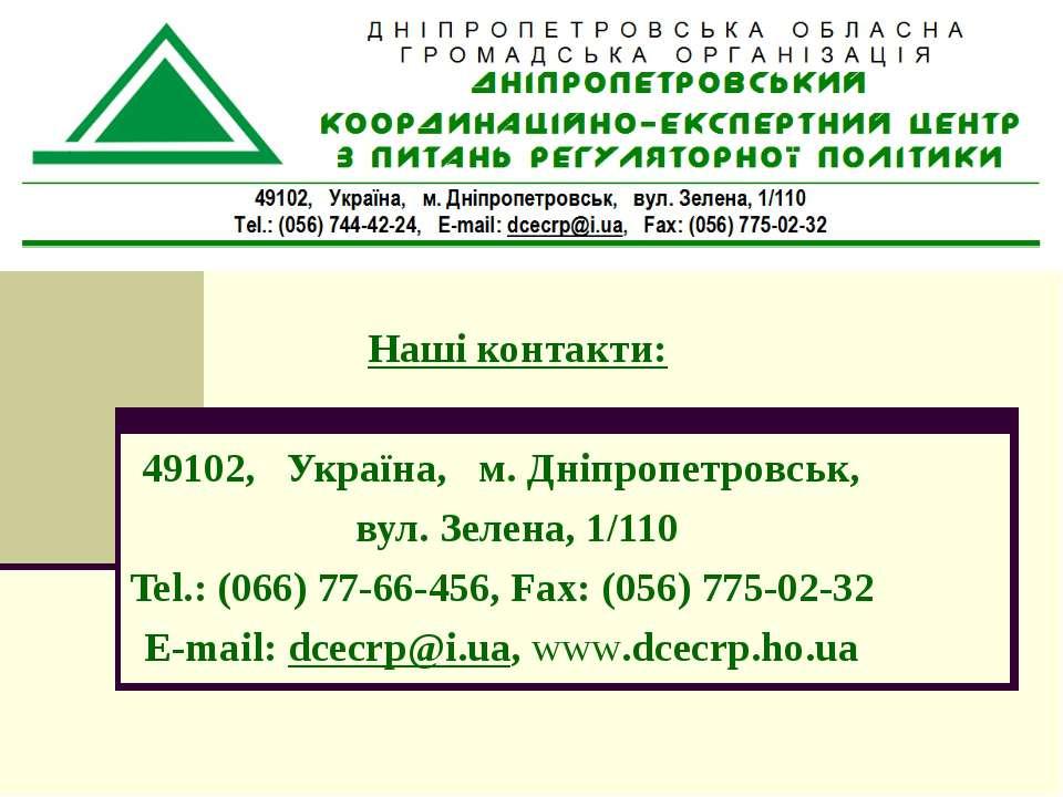 Наші контакти: 49102, Україна, м. Дніпропетровськ, вул. Зелена, 1/110 Tel.: (...