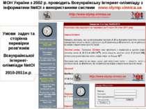 МОН України з 2002 р. проводить Всеукраїнську Інтернет-олімпіаду з інформатик...