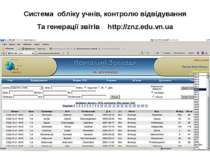 Система обліку учнів, контролю відвідування Та генерації звітів http://znz.ed...