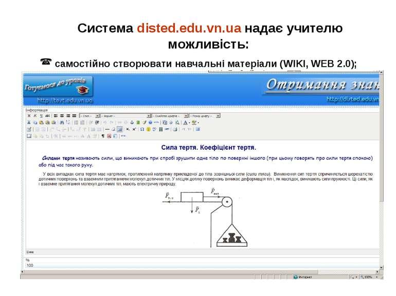 Система disted.edu.vn.ua надає учителю можливість: cамостійно створювати навч...