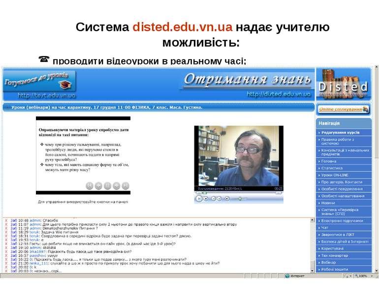 Система disted.edu.vn.ua надає учителю можливість: проводити відеоуроки в реа...