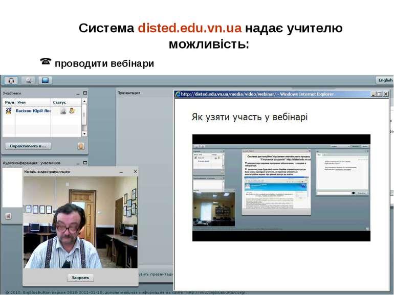 Система disted.edu.vn.ua надає учителю можливість: проводити вебінари