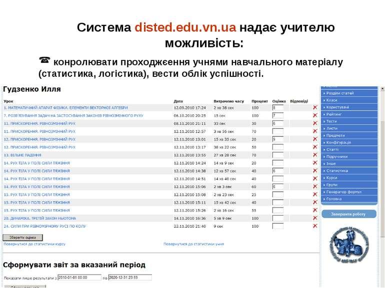 Система disted.edu.vn.ua надає учителю можливість: конролювати проходжєення у...