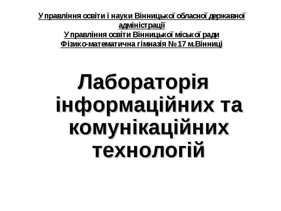 Управління освіти і науки Вінницької обласної державної адміністрації Управлі...