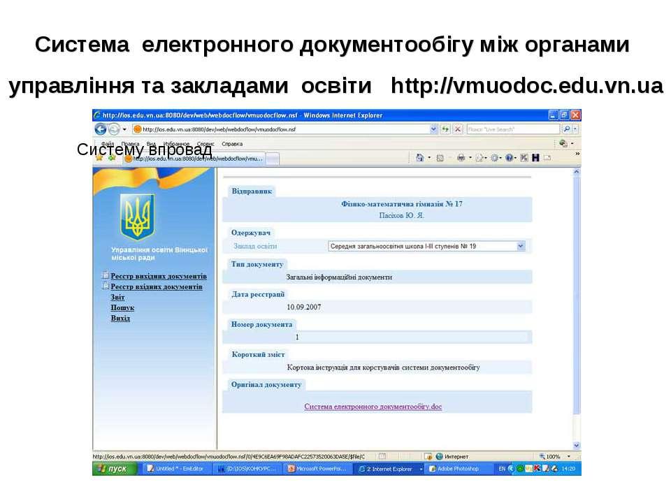 Звіт для батьків з http://ios.edu.vn.ua Система електронного документообігу м...